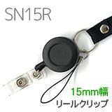 ネックストラップ SN15R