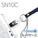 ネックストラップ SN10C