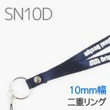 ネックストラップ SN10D