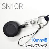 ネックストラップ SN10R