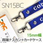 15mm幅平織り・スタンダードな両端ナスカン+カードケース付きネックストラップ