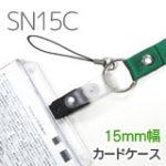 15mm幅平織り・スタンダードなカードケース付きネックストラップ