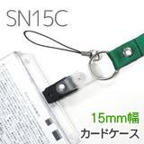 ネックストラップ SN15C