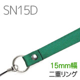15mm幅平織り・スタンダードな二重リング付きネックストラップ