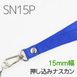 ネックストラップ SN15P