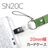 20mm幅平織り・スタンダードなカードケース付きネックストラップ