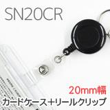 ネックストラップ SN20CR