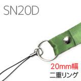 20mm幅平織り・スタンダードな二重リング付きネックストラップ