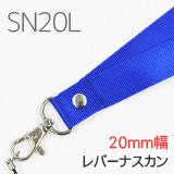 ネックストラップ SN20L