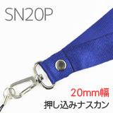 ネックストラップ SN20P