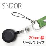 20mm幅平織り・スタンダードなリールクリップ付きネックストラップ