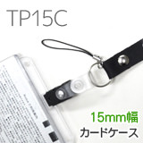 15mm幅平織り・カードケース付きネックストラップ