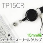 15mm幅平織り・フルカラー印刷のカードケース+リールクリップ付きネックストラップ