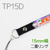 ネックストラップ TP15D