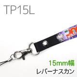 ネックストラップ TP15L