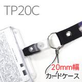 20mm幅平織り・カードケース付きネックストラップ