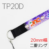 20mm幅平織り・二重リング付きネックストラップ