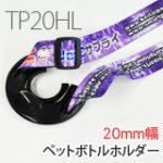 20mm幅平織り・フルカラー印刷のペットボトルホルダー付きネックストラップ