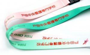 戸田中央看護専門学校さま
