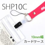 10mm幅平織り・低コストで作れるカードケース付きネックストラップ
