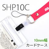 10mm幅平織り・カードケース付きネックストラップ
