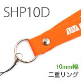 10mm幅平織り・二重リング付きネックストラップ