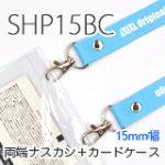 15mm幅平織り・低コストで作れる両端ナスカン+カードケース付きネックストラップ