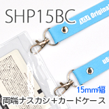 15mm幅平織り・両端ナスカン+カードケース付きネックストラップ