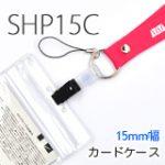 15mm幅平織り・低コストで作れるカードケース付きネックストラップ