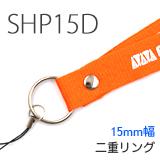 15mm幅平織り・二重リング付きネックストラップ