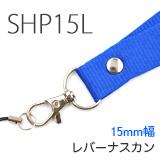 ネックストラップ SHP15L