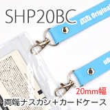 20mm幅平織り・低コストで作れる両端ナスカン+カードケース付きネックストラップ