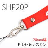 20mm幅平織り・押し込みナスカン付きネックストラップ