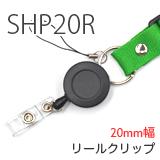 20mm幅平織り・低コストで作れるリールクリップ付きネックストラップ