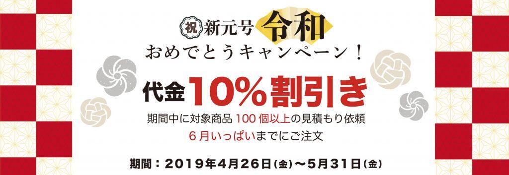 新元号「令和」おめでとうキャンペーン
