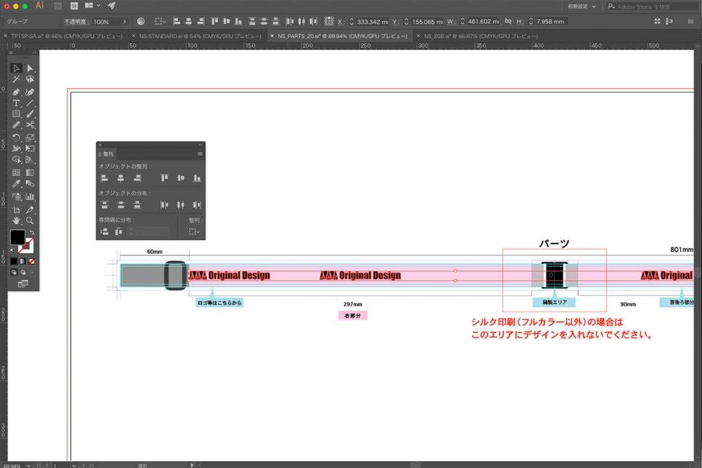 ネックストラップ入稿データの作り方10