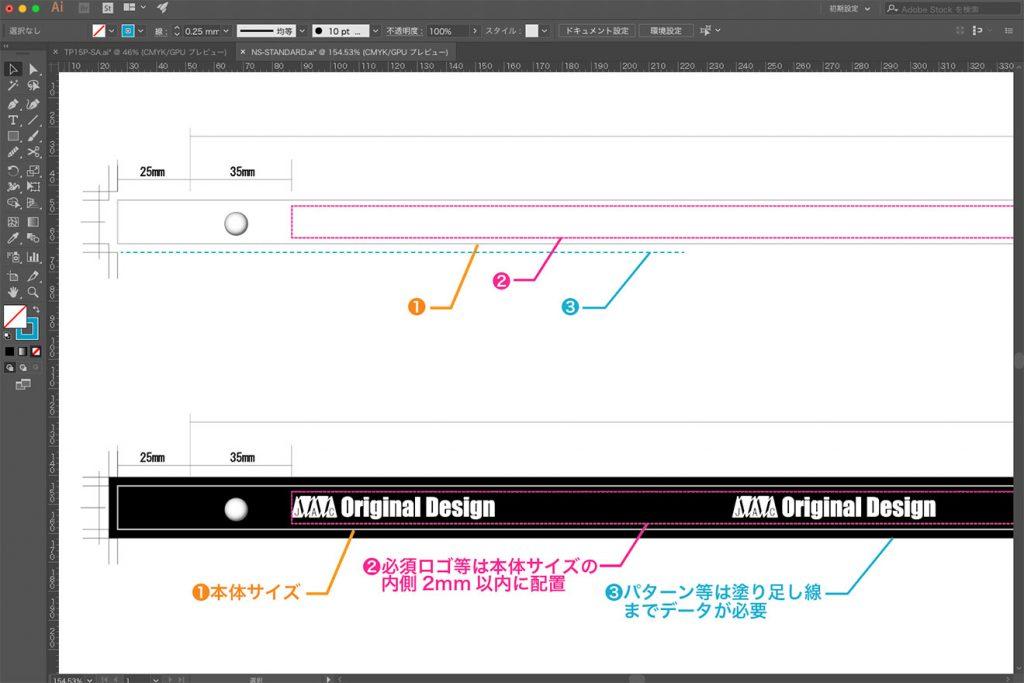 ネックストラップ入稿データの作り方4
