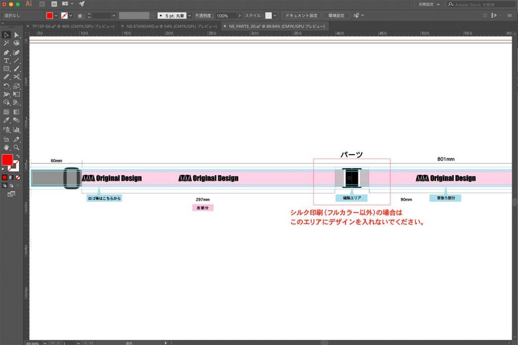 ネックストラップ入稿データの作り方6
